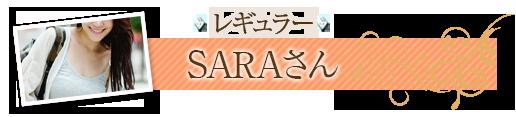 レギュラー SARAさん